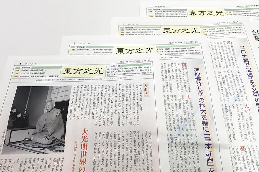 機関紙「東方之光」