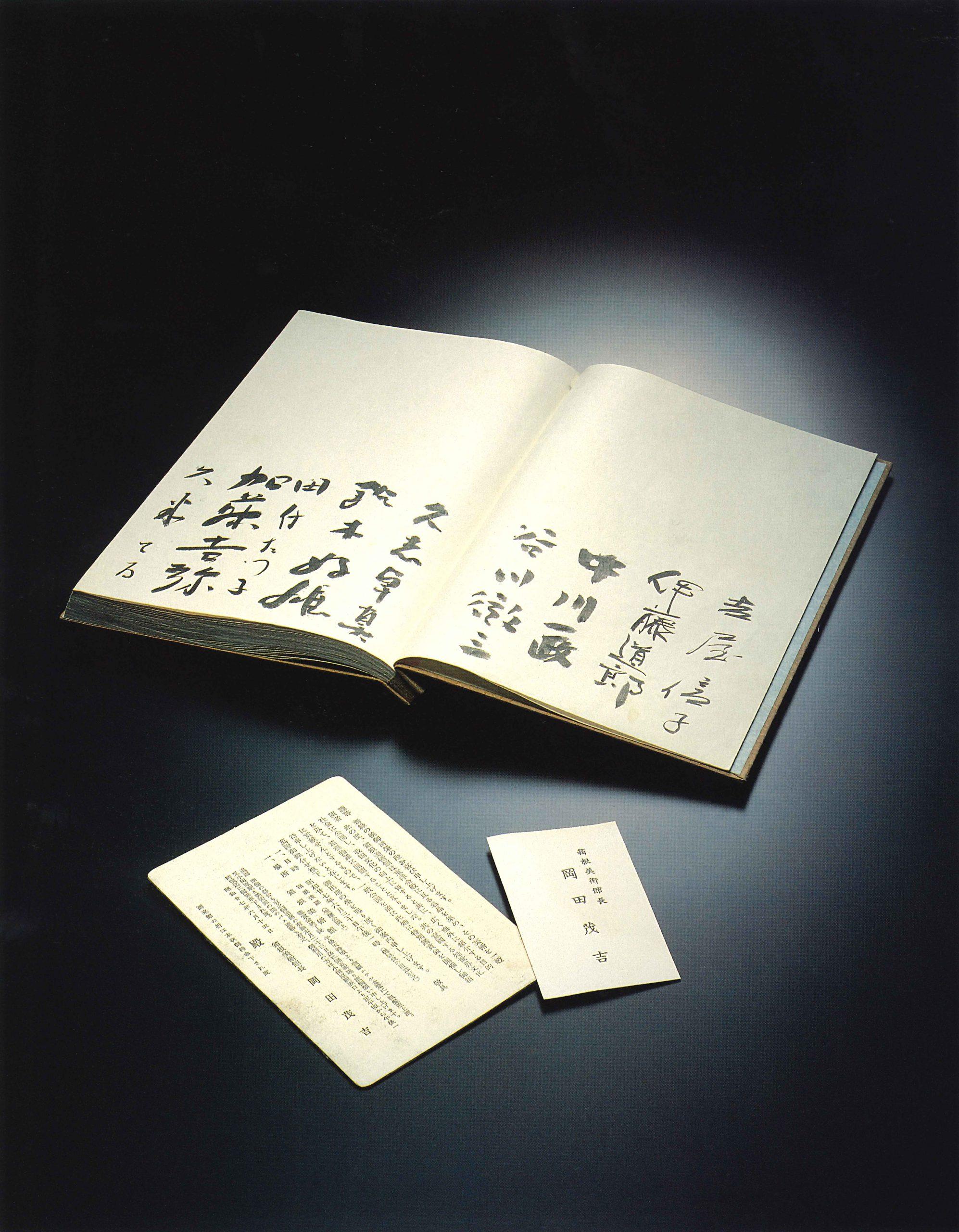 開館時の芳名録招待状と名刺には箱根美術館館長岡田茂吉とある